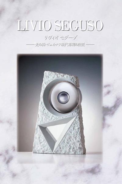 展覧会図録 「リヴィオ セグーゾ 光の詩・ヴェネチア現代彫刻の巨匠」