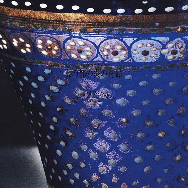 Ukai 箱根ガラスの森美術館 水の都の炎の奇跡 収蔵作品集(1)改訂版