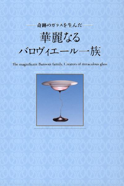 企画展図録「─奇跡のガラスを生んだ─ 華麗なるバロヴィエール一族」